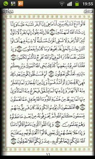 Quran Kareem Border Pages Screenshot 1
