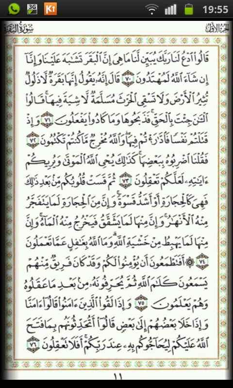 Quran Kareem Border Pages- screenshot