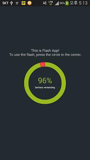 플래쉬 - Simple Flash