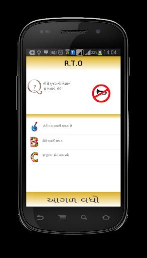 RTO Gujarati Test