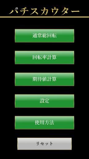 パチンコ回転電卓 - Google Play の Android アプリ