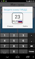 Screenshot of Моя страна
