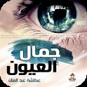 كتاب جمال العيون icon