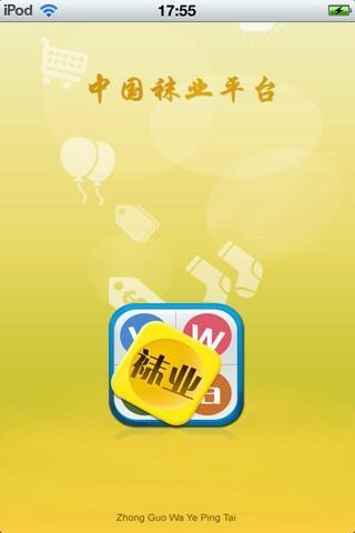 中国袜业平台