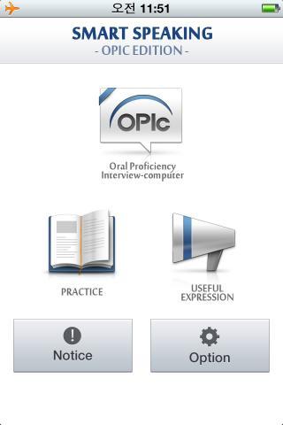 스마트스피킹 OPIc - ucloud