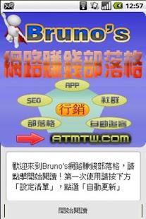 Bruno's網路賺錢部落格-網路賺錢教學 網路賺錢文章影片