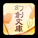 無料小説[幻創文庫] icon