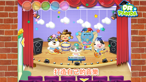 【免費教育App】熊貓博士幼稚園-APP點子