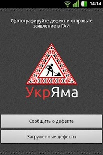 УкрЯма - screenshot thumbnail