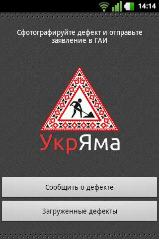 УкрЯма - screenshot