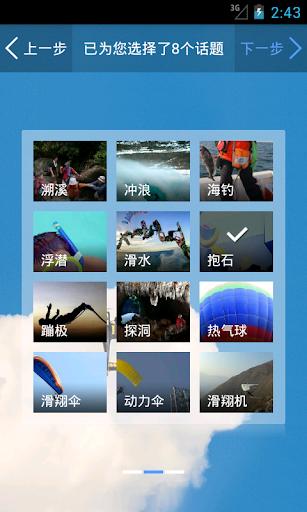 玩免費旅遊APP|下載户外运动 app不用錢|硬是要APP