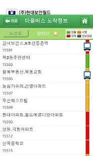 버스 와 지하철(실시간 버스,마을버스,서울지하철) - screenshot thumbnail