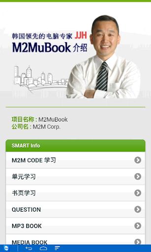 M2MuBookIntro 澳門