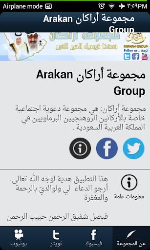 مجموعة أراكان