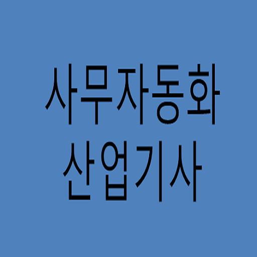 【免費教育App】사무자동화 산업기사-APP點子