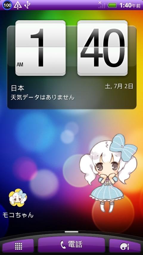 Moko- screenshot