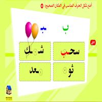 Screenshot of مواضع الحروف وأشكالها