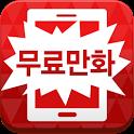 모두의 무료만화 icon