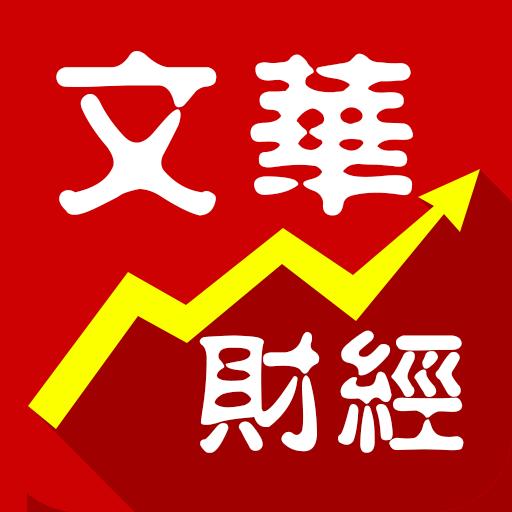 文華財經隨身行 財經 App LOGO-APP試玩