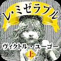 レ・ミゼラブル 上 icon