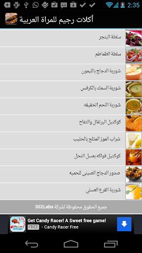 تطبيق اكلات رجيم للمراة العربية