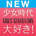 少女時代大好き!【無料】ガールズジェネレーション icon