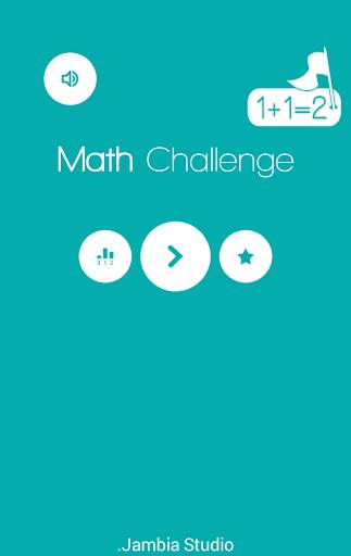 数学の挑戦