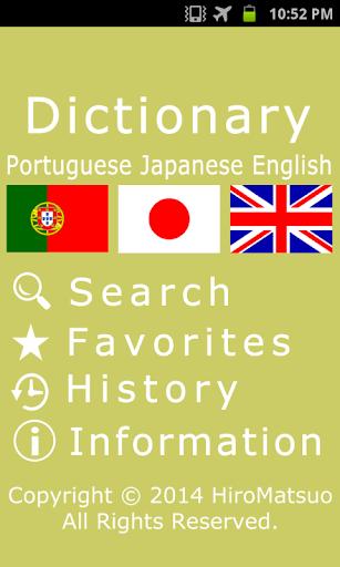 ポルトガル語 英語 単語辞書 オフライン学習