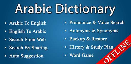Arabic To Arabic Dictionary Pdf