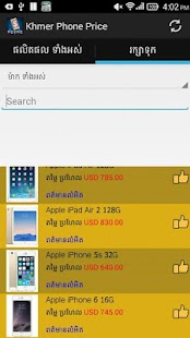 Download Khmer Phone Price APK for Android
