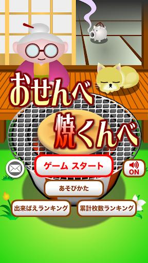 おせんべ焼くんべ【簡単で楽しい!面白い新作無料ゲーム】