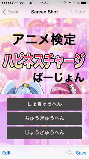 アニメ検定ハピネスチャージばーじょん