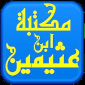 مكتبة الشيخ ابن عثيمين