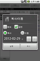 Screenshot of Memo & Money Calendar