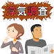 浮気チェック★診断・調査アプリ