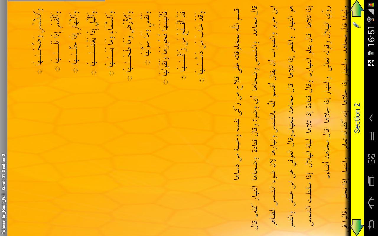 Tafsir Ibne Kathir Arabic Pro - screenshot