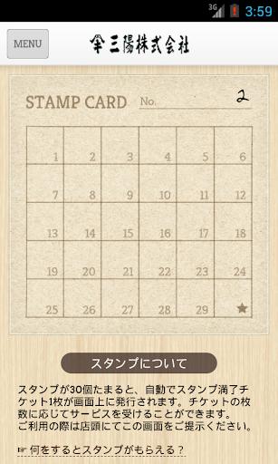 【免費生活App】三陽きもの-APP點子