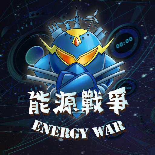 能源戰爭 正式版 (Ver 2.5) 教育 App LOGO-APP試玩