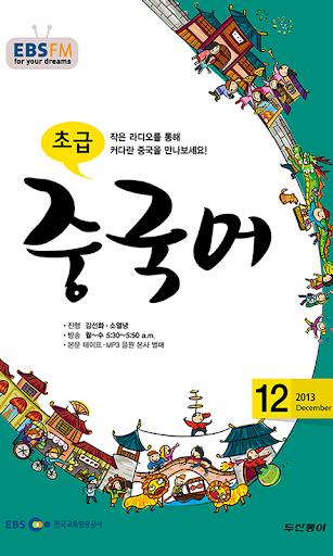 EBS FM 초급중국어 2013.12월호