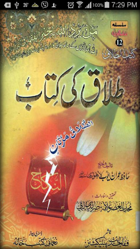 Talaq Ki Kitab Islamic Book