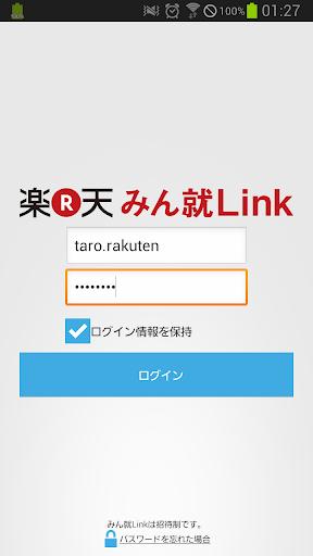 楽天 みん就Link