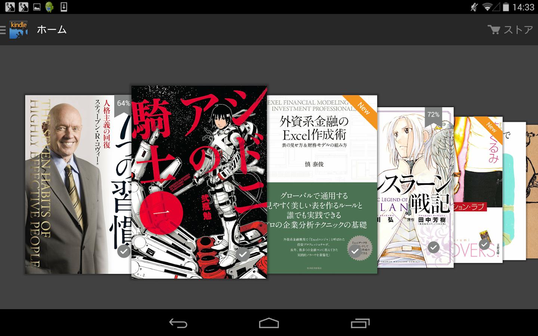 Kindle電子書籍リーダー:人気小説や無料漫画、雑誌も多数- スクリーンショット