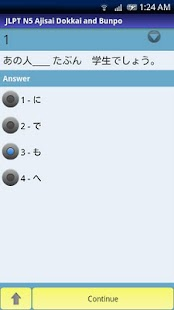 JLPT Practice Test N5 Ajisai 2 - screenshot thumbnail
