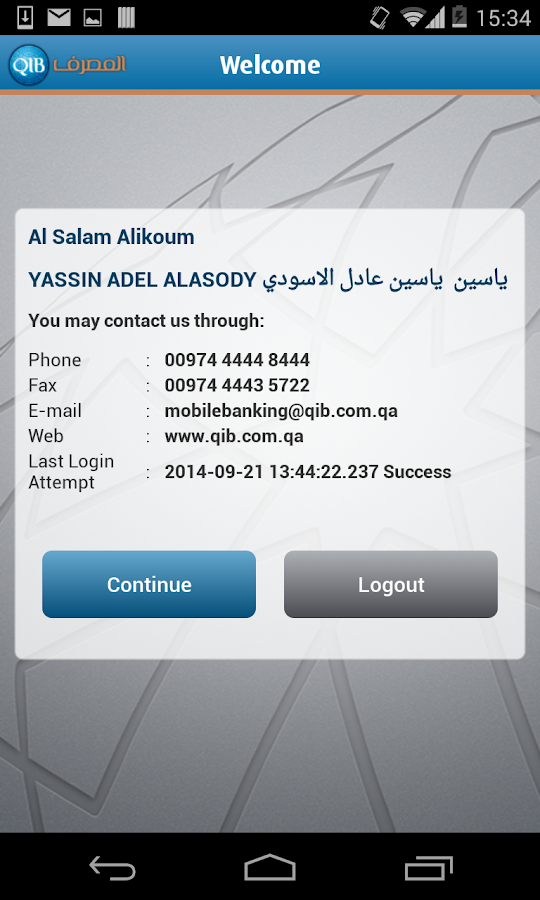 QIB Mobile- screenshot