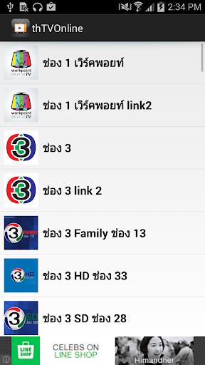 thTVonline ไทย ทีวีออนไลน์