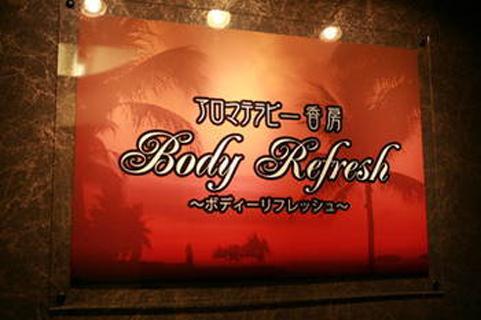 アロマテラピー香房 Body Refresh