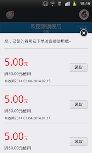 WangXin - Ali Mobile Taobao - screenshot thumbnail