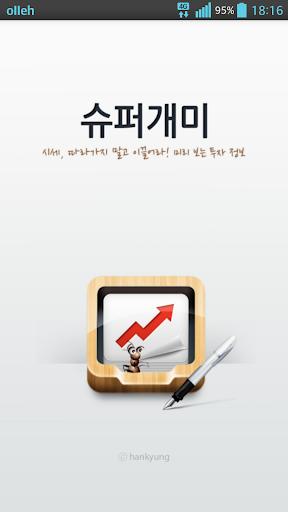 한국경제 슈퍼개미