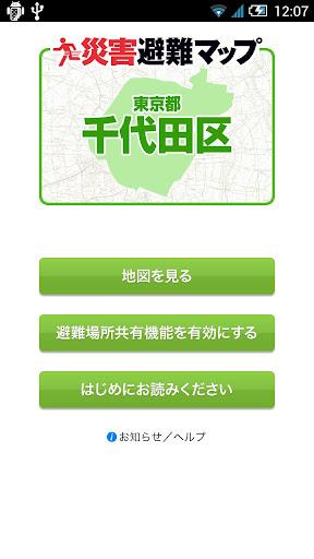 千代田区版 災害避難マップ