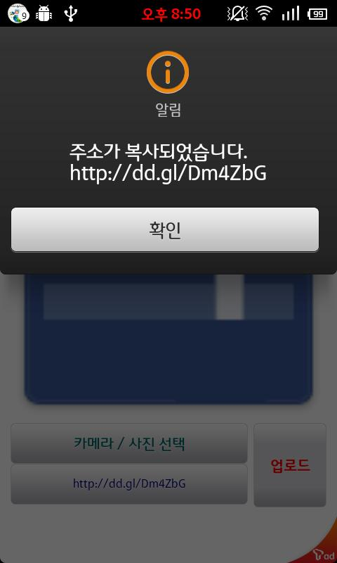 포토 업로더(Photo Uploader) - screenshot
